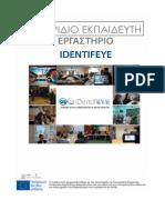 ΕΓΧΕΙΡΙΔΙΟ ΕΚΠΑΙΔΕΥΤΗ - ΕΡΓΑΣΤΗΡΙΟ IDENTIFEYE
