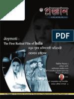 Pragyan Vol 07, Issue 03