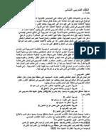 النظام الضريبي اللبناني
