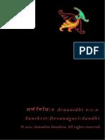 Aranidhi Sanskrit Teaching Paterial