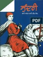 Mahan Kosh Vol 3 Kahan Singh Nabha - English Translation