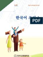 Korean 01 workbook (Korean Only)
