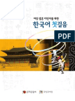 Beginner Korean Audiobook 한국어 첫걸음