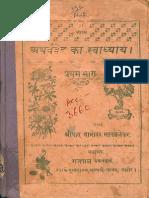 Atharva Veda Ka Svadhyaya 1918 Lahore - S D Satvalekar.pdf