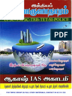 10.Tnpsc Group 2a - Indian Economics