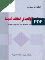 النظرية الواقعية في العلاقات الدولية.pdf