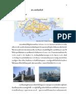 การเมืองการปกครองสิงคโปร์ และ ไทย-1