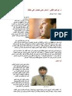 د. إبراهيم الفقي