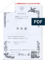 專利高科技的『 針灸遠』護腰帶說明書 (TEL
