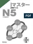 N5 Tanki Master