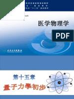 第十五章:量子力學初步