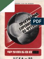 CSKA-1990_full