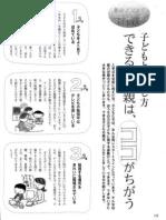 Kageyama Method 3-1