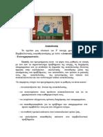 Ανακοίνωση (2).doc