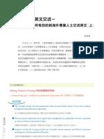 有效海外工程英文交流(1 of 2)