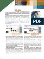 Блоки BRCP ADSL.pdf