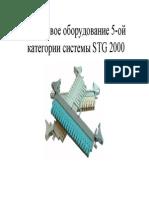 Кроссовое оборудование 5-ой категории системы STG.pdf