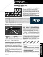 Продукция tyko и др.pdf