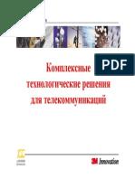 Соединители медных жил.pdf