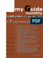 Army Guide 2006-7