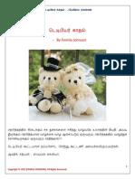 Femila's Teddybear Kadhal