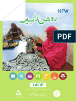 Newsletter - April 2015 (Urdu)