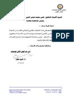 معايير اختيار لقيادات المقترحة 2014