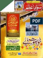 Fikre Swad e Azam Monthly Mag
