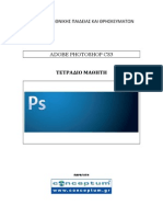 Adobe Photoshop Τετράδιο Μαθητή