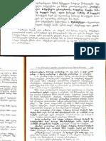 კოორდინაცია, არნ. ჩიქობავა, მარტივი წინაადების პრობლემა ქართულში, §§94, 95,96. 1968