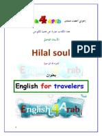 English 4 Travelers