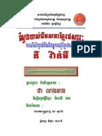 A History of Khmer Issarak Movement (TLA 2006)