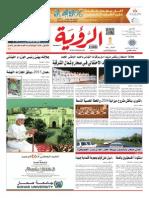 Alroya Newspaper 23-11-2015