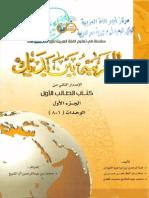 Al Arabi bin Yadik 1-A.pdf