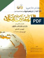 Al Arabi bin Yadik 1-B.pdf