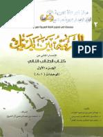 Al Arabi bin Yadik 2-A.pdf