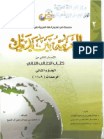 Al Arabi bin Yadik 2-B.pdf