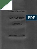 Nikos Kavvadias - Marabou - Νίκος Καββαδίας - Μαραμπού