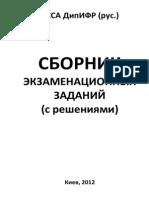 Сборник экзаменов