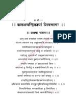 01 Kalasachandrikayam Shivabhagam
