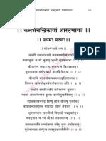 07 Kalasachandrikayam Sasthrubhagam