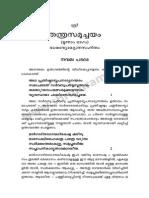 Tantra Samucchayam (Malayalam) Chapter - 09