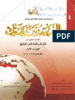 Al Arabi bin Yadik 4-A.pdf
