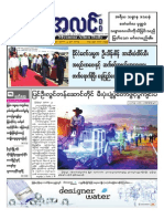 Myanma Alinn Daily_ 24 November 2015 Newpapers.pdf