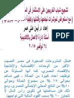 مؤشرات نجاح وفشل المشروعات الصغيرة المصرية - دكتور أيمن عمر