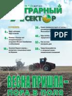 Журнал «Аграрный сектор», №1 (3) за 2010 год, Казахстан (Астана)