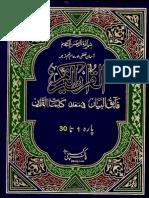 Al-Quran Word to Word Translation in Urdu By Shah Rafi Uddeen Dhelvi