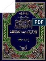 Al-Quran Word to Word Translation in Urdu By Shah Rafi Uddeen Dhelvi