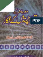 Daur e Hazir Ke Tajaddud Pasando Ke Afkaar by Sheikh Muhammad Yusuf Ludhyanvi (r.a)