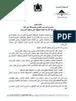 مشروع مرسوم حول صفقات التوريدات